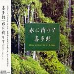 Mizu Ni Inorite by Kitaro