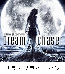 Dreamchaser in Japan